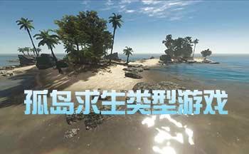 孤岛求生模拟器游戏大全_孤岛求生手机游戏