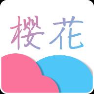 樱花动漫社app1.0 安卓版