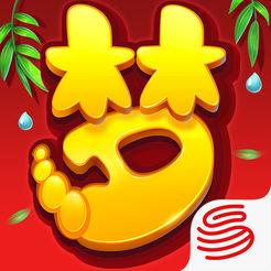 �艋梦饔问钟翁O果版1.245.0 iphone最新版