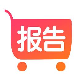 购物车报告app