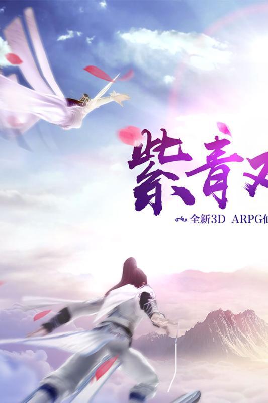 紫青双剑手游官网版截图