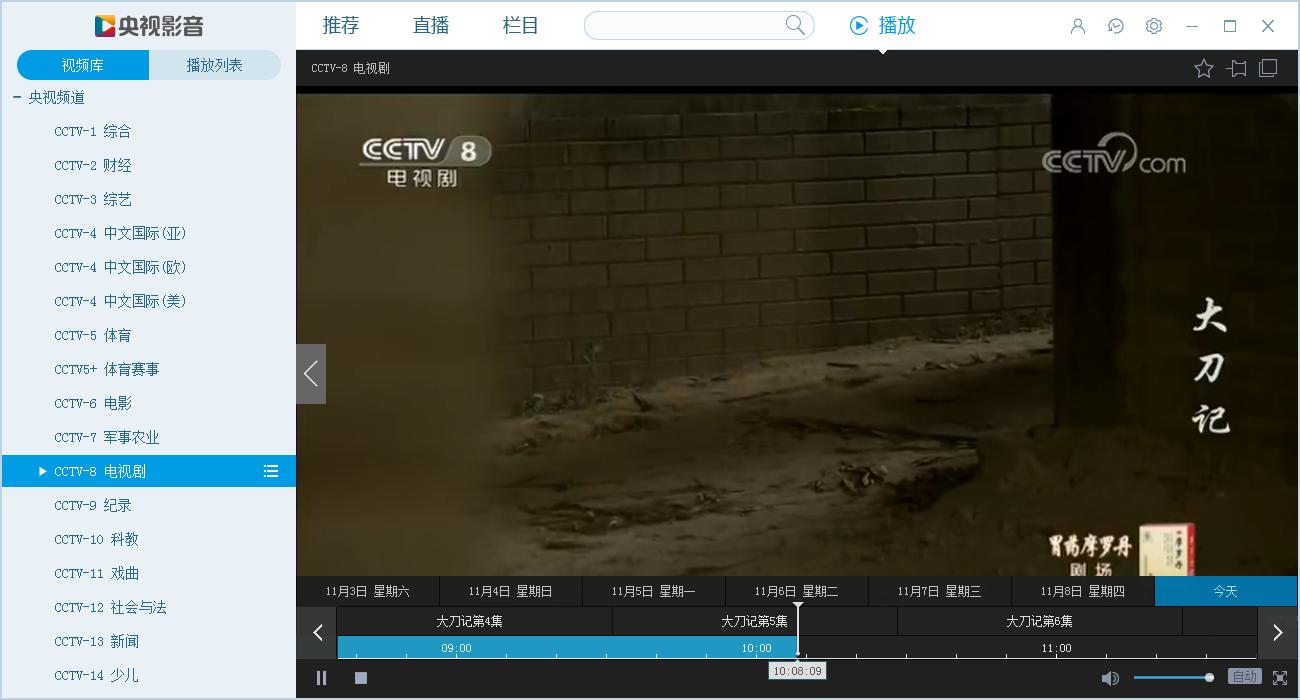 CBox央视影音客户端截图0