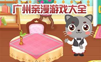 广州亲漫系列游戏