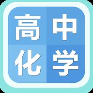 高中化学大全app1.0.0 安卓正式版
