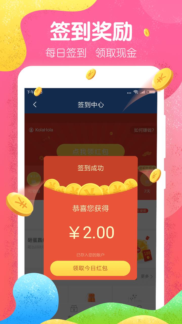 魔秀桌面app截�D