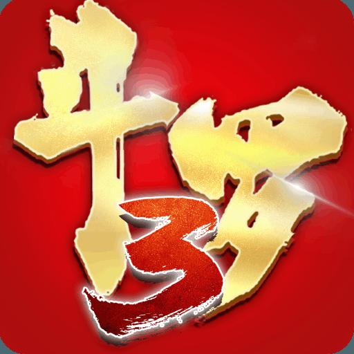 龙王传说斗罗大陆3正版手游
