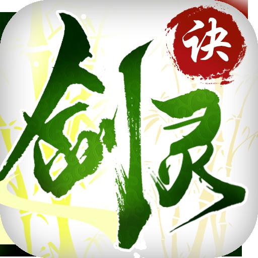 剑灵诀ios变态版1.0 最新版