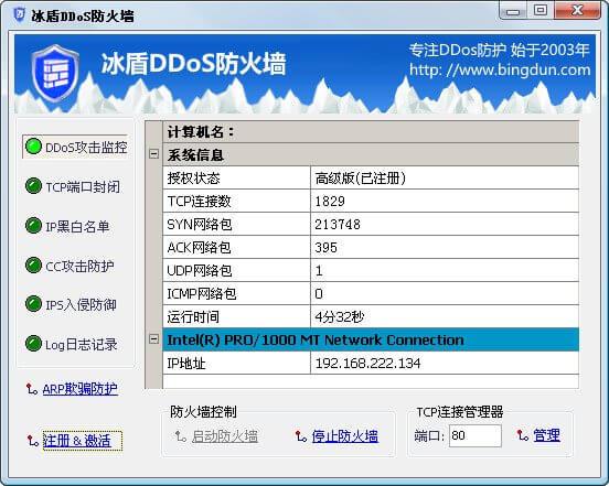 冰盾DDOS防火墙截图0