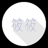 筱筱工具箱app