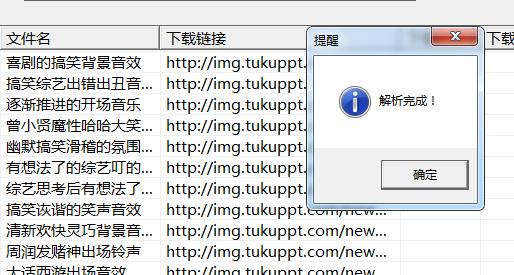 熊猫办公音效批量下载工具