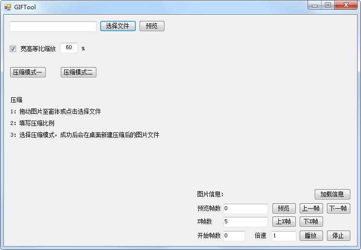 GIFTool软件