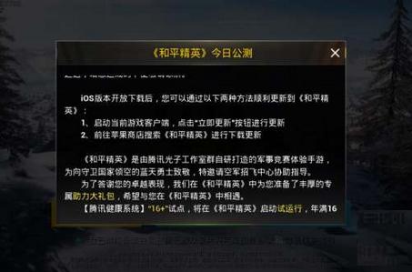 和平精英QQ防沉迷健康系统解除方法
