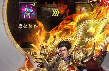 天王传奇游戏