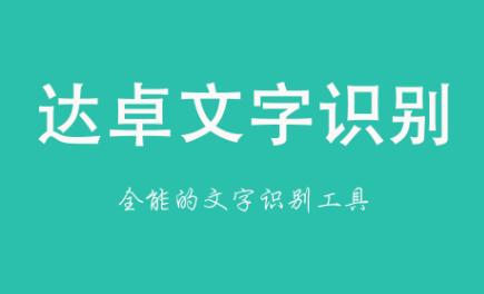 达卓OCR文字识别app