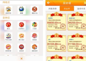高盛彩票平台下载-高盛彩票app1.0 手机版-东坡下载