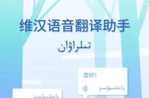 维汉语音翻译助手app