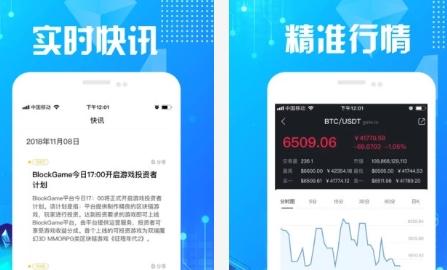 FUBT交易所app
