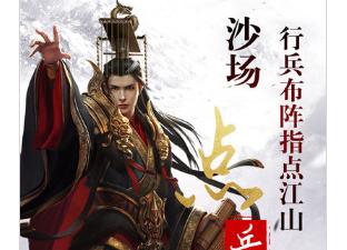 落秦帝国官方版