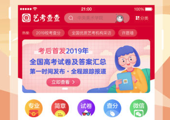 艺考查查app