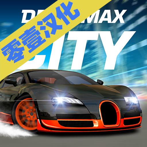 漂移大城市游戏2.66 中文版