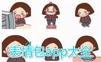 斗�D表情app