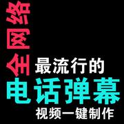 电话弹幕app(语音转换文字小剪辑)1.0 苹果版