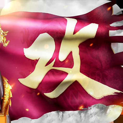 攻城掠地手游4.8.0 安卓最新版