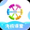海码课堂app