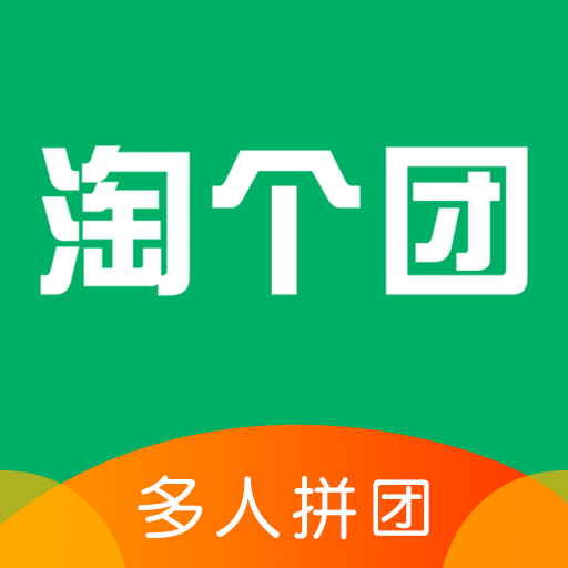 淘个团app1.1.0 安卓版