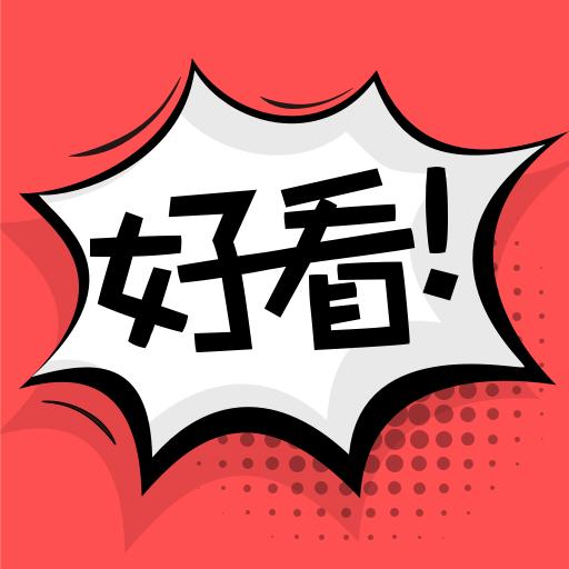 好看漫画20191.0.2 安卓最新版
