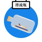城市漂流瓶app1.0 苹果版