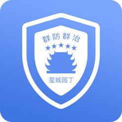 星城园丁软件1.6.0 手机ios版