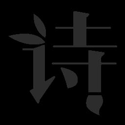 凯信达唐诗集app2.1.0 安卓版