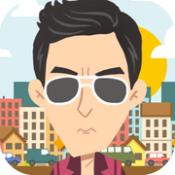 逆袭做富豪安卓版v1.0.1正版