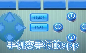 手机变手柄的app_手机变手柄玩电视游戏