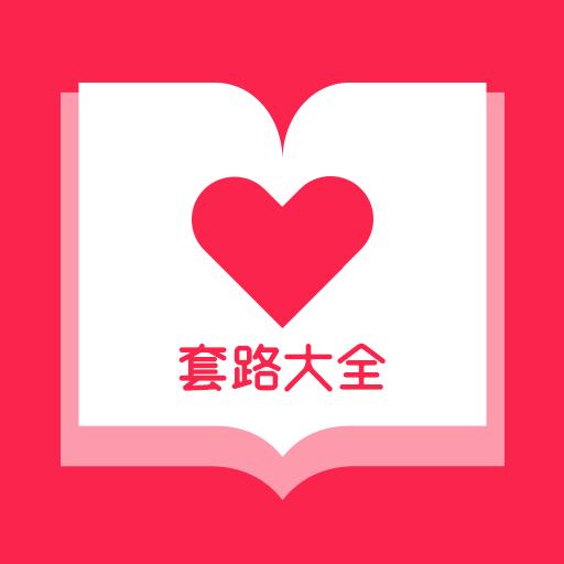 撩妹套路大全app3.3.0 安卓版