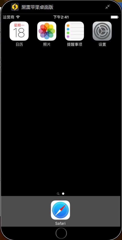 黑雷IOS模拟器截图0