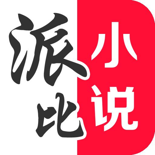 派比小说app1.2.1 安卓版
