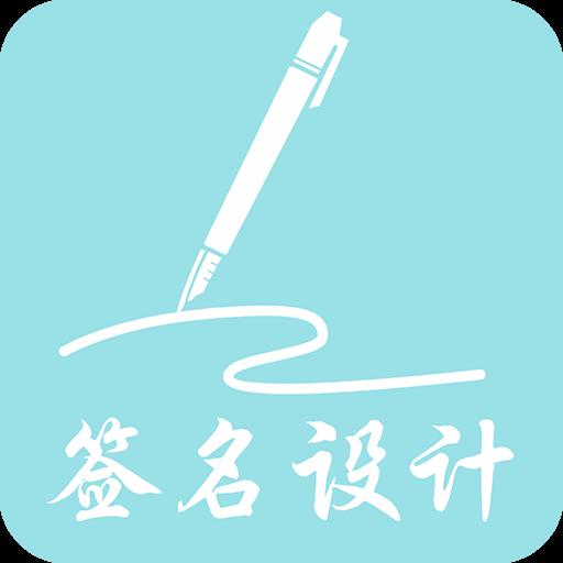 我的签名设计app1.0.2 安卓版