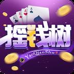 摇钱树玩乐棋牌游戏1.0.0 最新版