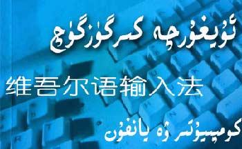 维语输入法软件大全_维汉输入法app