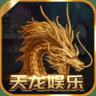天龙娱乐棋牌1.0 手机版