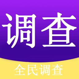 全民调查app2.4.2 安卓最新版