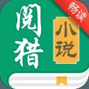 阅猎小说畅读版5.0.8 安卓版