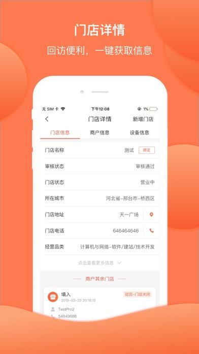 付呗司南app截图