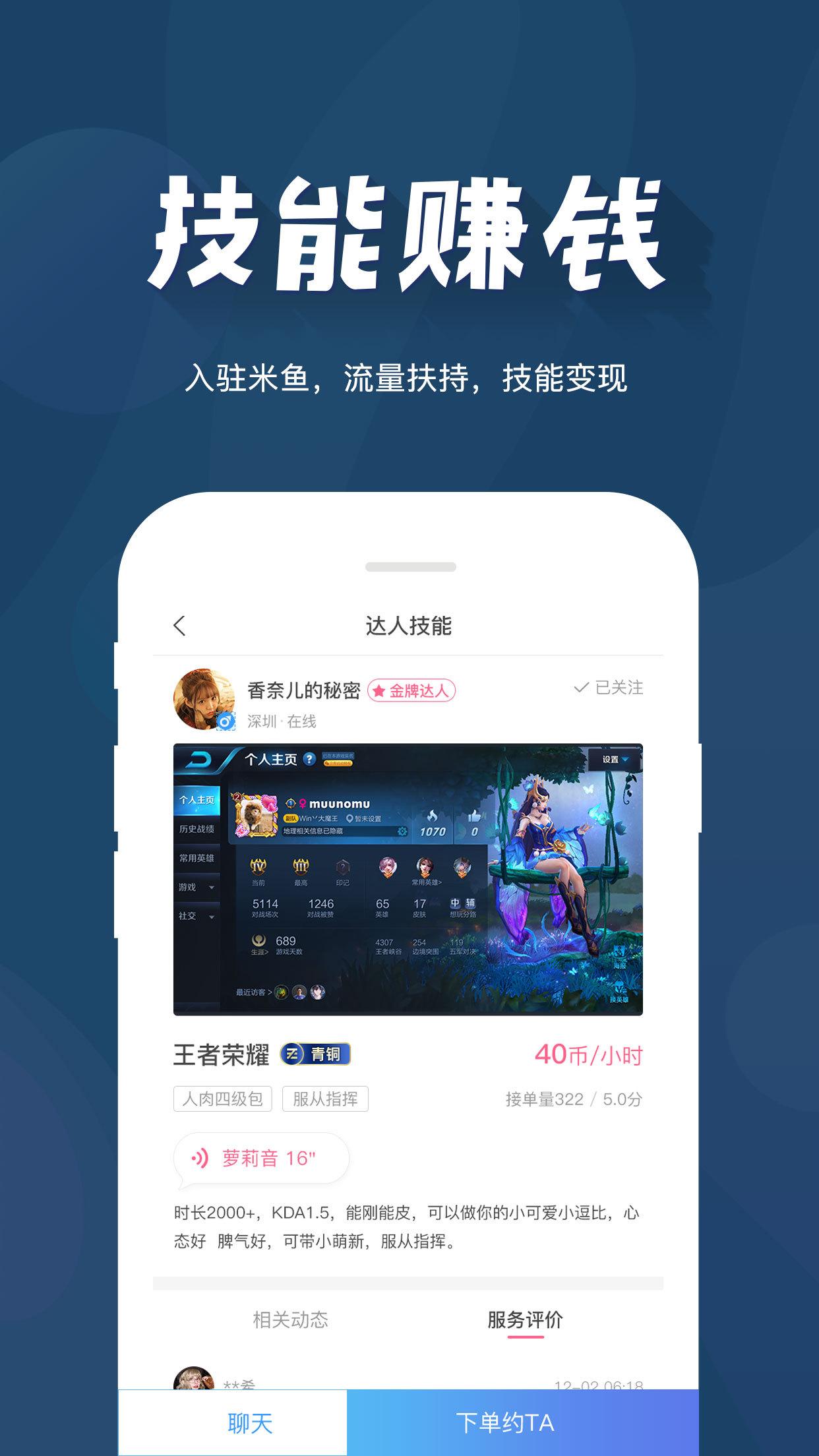 米鱼约玩app截图