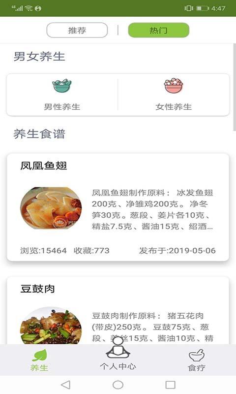 全民爱养生app截图