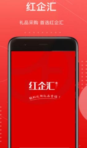 红企汇app截图