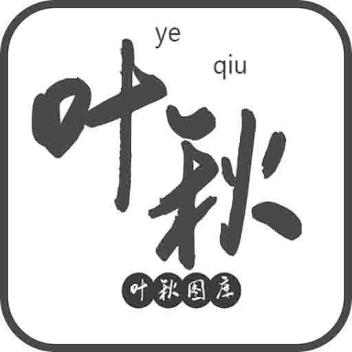 叶秋图库app1.0.0 安卓版