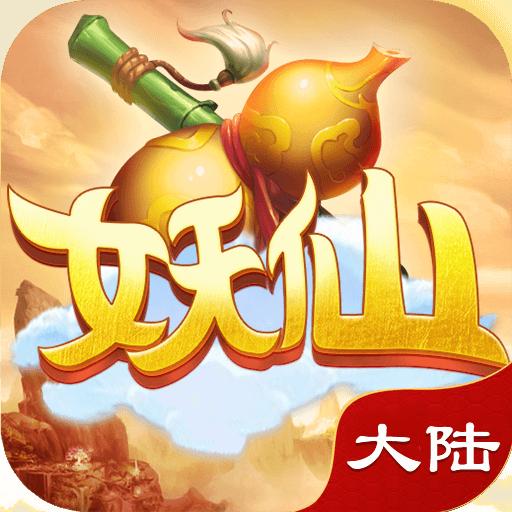 妖仙大陆折扣版1.0 安卓版